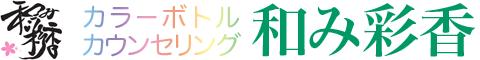 日本で生まれた カラーボトルカウンセリング  ~ 和み彩香