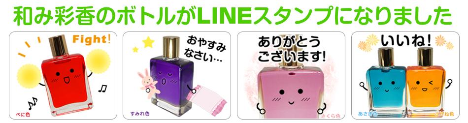 和み彩香のLINEスタンプ